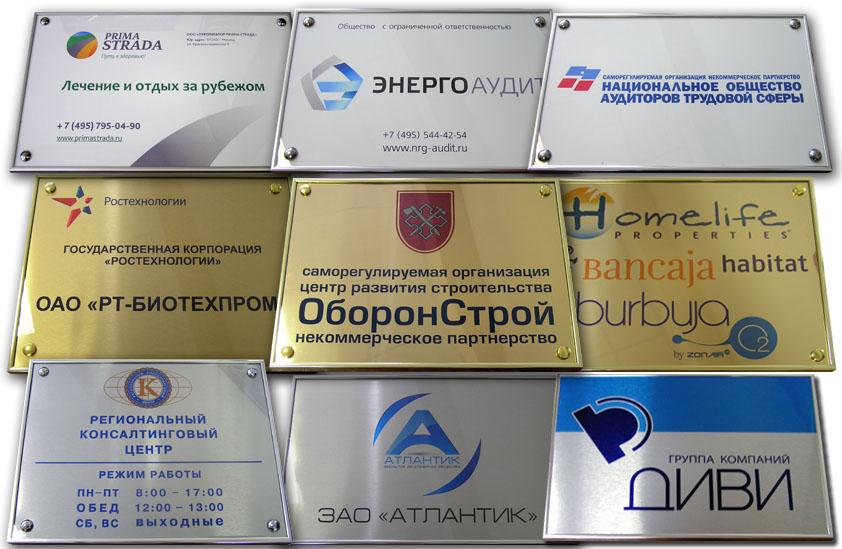 Картинки по запросу офисные фасадные таблички